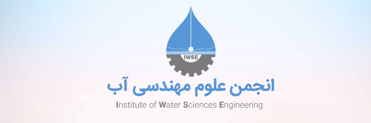 انجمن علوم مهندسی آب - Institute of Water Sciences Engineering