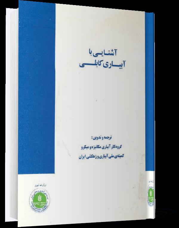 کتاب آشنایی با آبیاری کابلی – کمیته ملی آبیاری و زهکشی