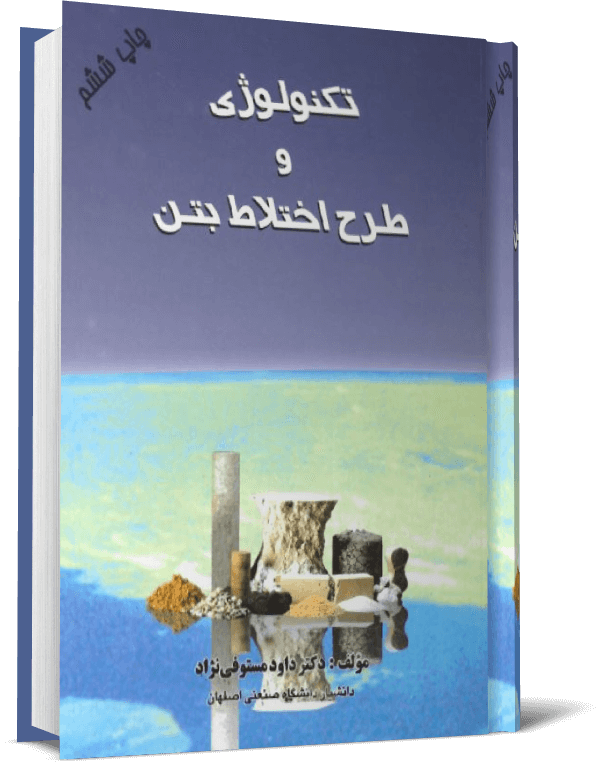 کتاب تکنولوژی و طرح اختلاط بتن - دکتر داوود مستوفی نژاد