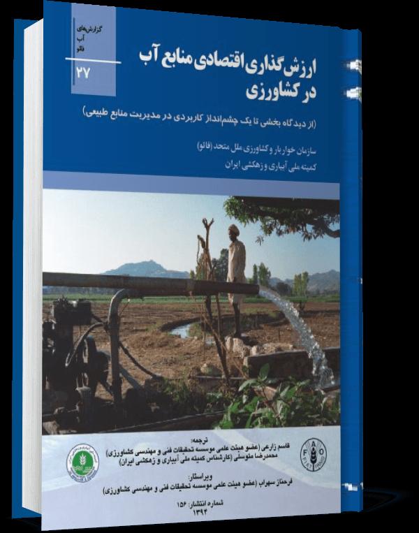 کتاب ارزش گذاری اقتصادی منابع آب در کشاورزی - FAO