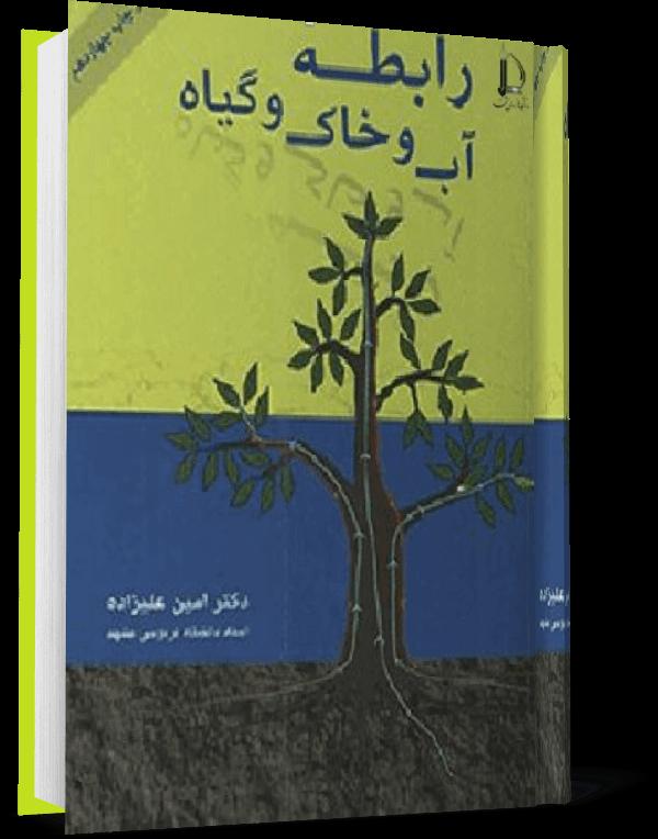 کتاب رابطه آب و خاک و گیاه - دکتر امین علیزاده