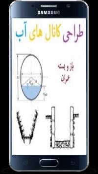 نرم افزار اندروید محاسبه جریان آب