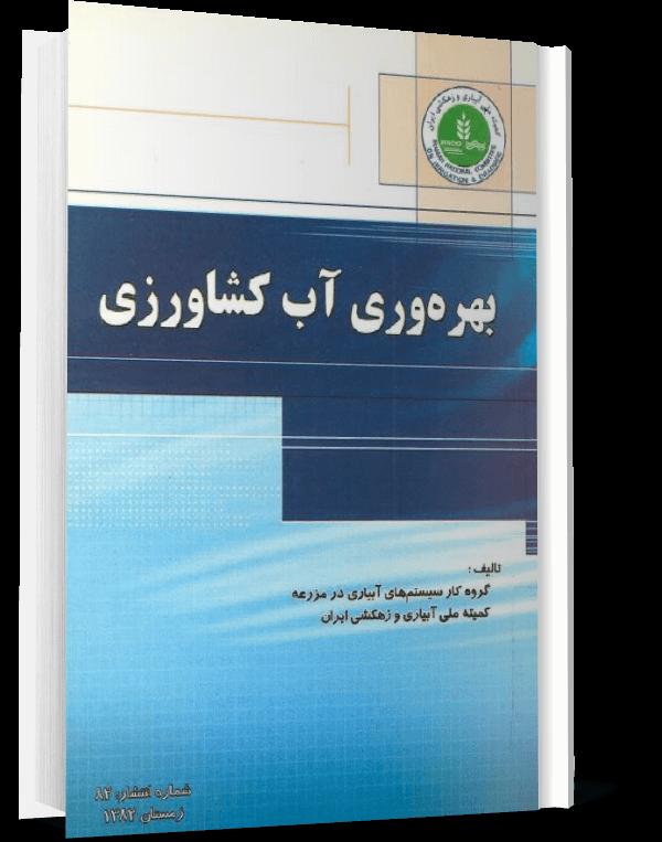 کتاب بهره وری آب کشاورزی - کمیته ملی آبیاری و زهکشی ایران