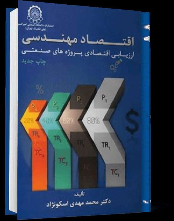 کتاب اقتصاد مهندسی - دکتر محمد مهدی اسکویی نژاد