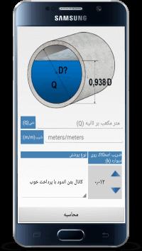 نرم افزار اندروید محاسبات کانال های هیدرولیک