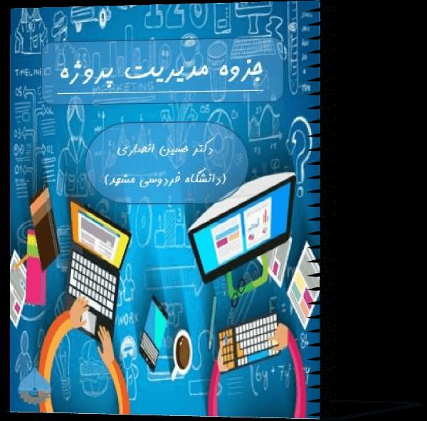 جزوه مدیریت پروژه (دکتر حسین انصاری - دانشگاه فردوسی مشهد)