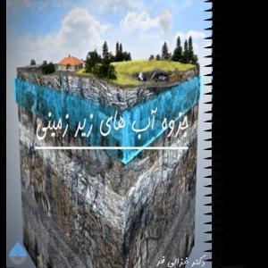 جزوه آب های زیر زمینی (دکتر غزالی فر)