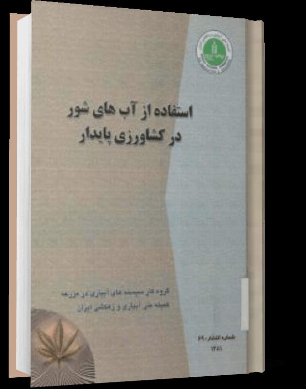 کتاب استفاده از آب شور در کشاورزیپایدار