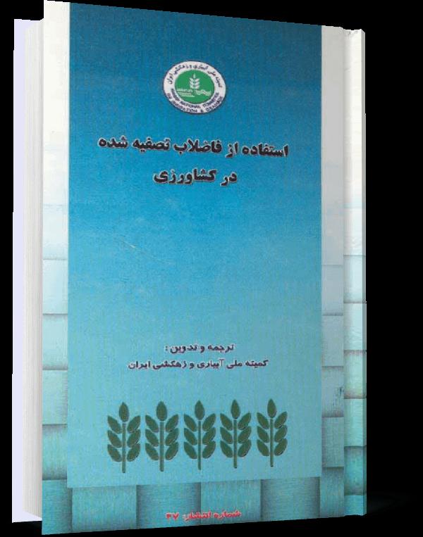 استفاده از فاضلاب تصفیه شده در کشاورزی - کمیته ملی آبیاری و زهکشی ایران