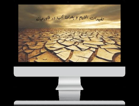 پاورپوینت تغییرات اقلیم و بحران آب در خاورمیانه