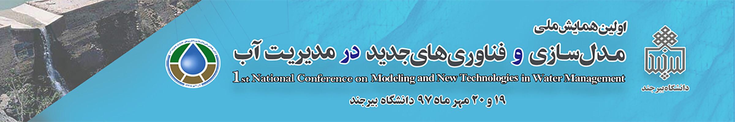 اولین همایش ملی مدل سازی در مدیریت آب - بیرجند