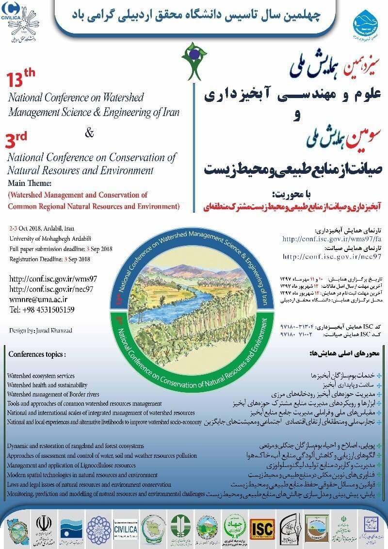 سیزدهمین همایش ملی علوم و مهندسی آبخیزداری و سومین همایش ملی صیانت از منابع طبیعی و محیط زیست