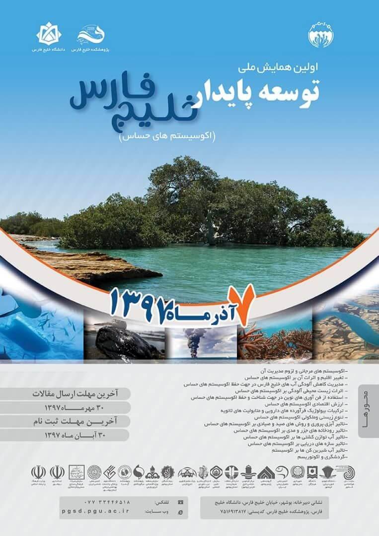 اولین همایش ملی توسعه پایدار خلیج فارس