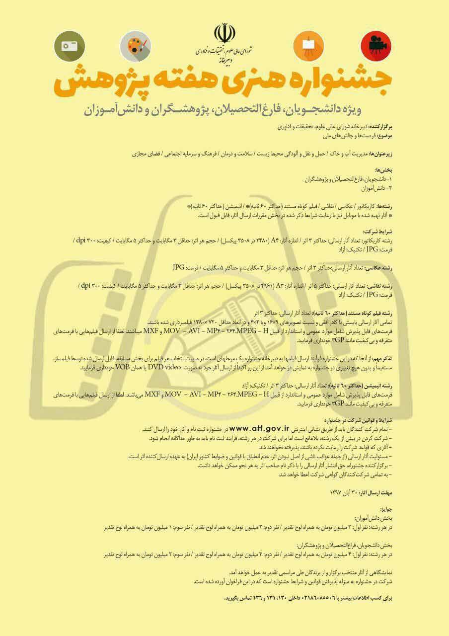 جشنواره هنری هفته پژوهش با موضوع فرصت ها و چالش های ملی