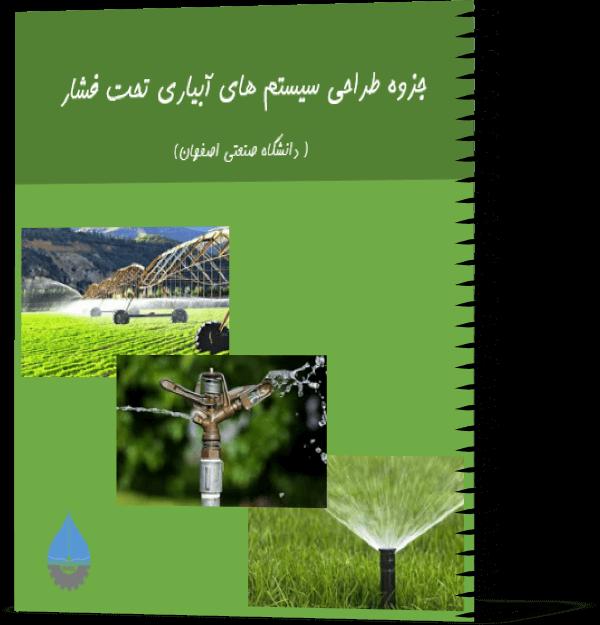 جزوه طراحی سیستم های آبیاری تحت فشار (دانشگاه صنعتی اصفهان)