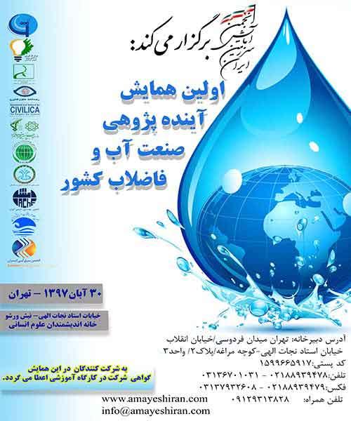اولین همایش آینده پژوهی صنعت آب و فاضلاب کشور