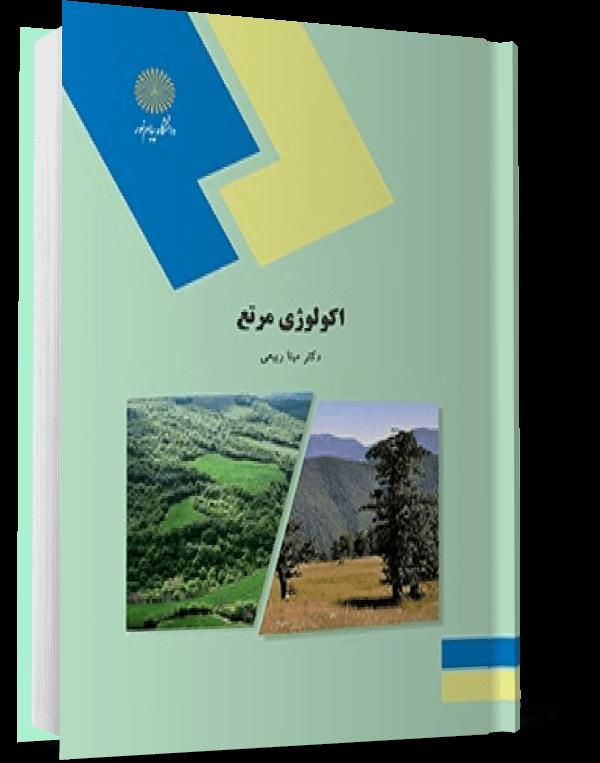 کتاب اکولوژی مرتع - نوشته دکتر مینا ربیعی