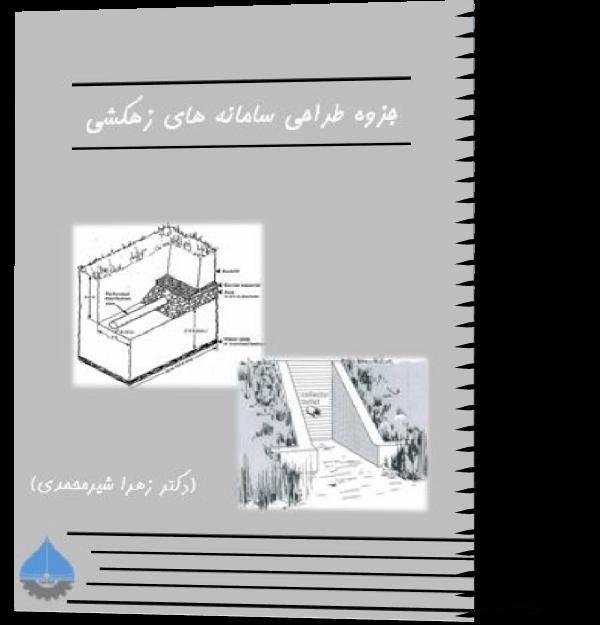 جزوه طراحی سامانه های زهکشی (دکتر زهرا شیرمحمدی)