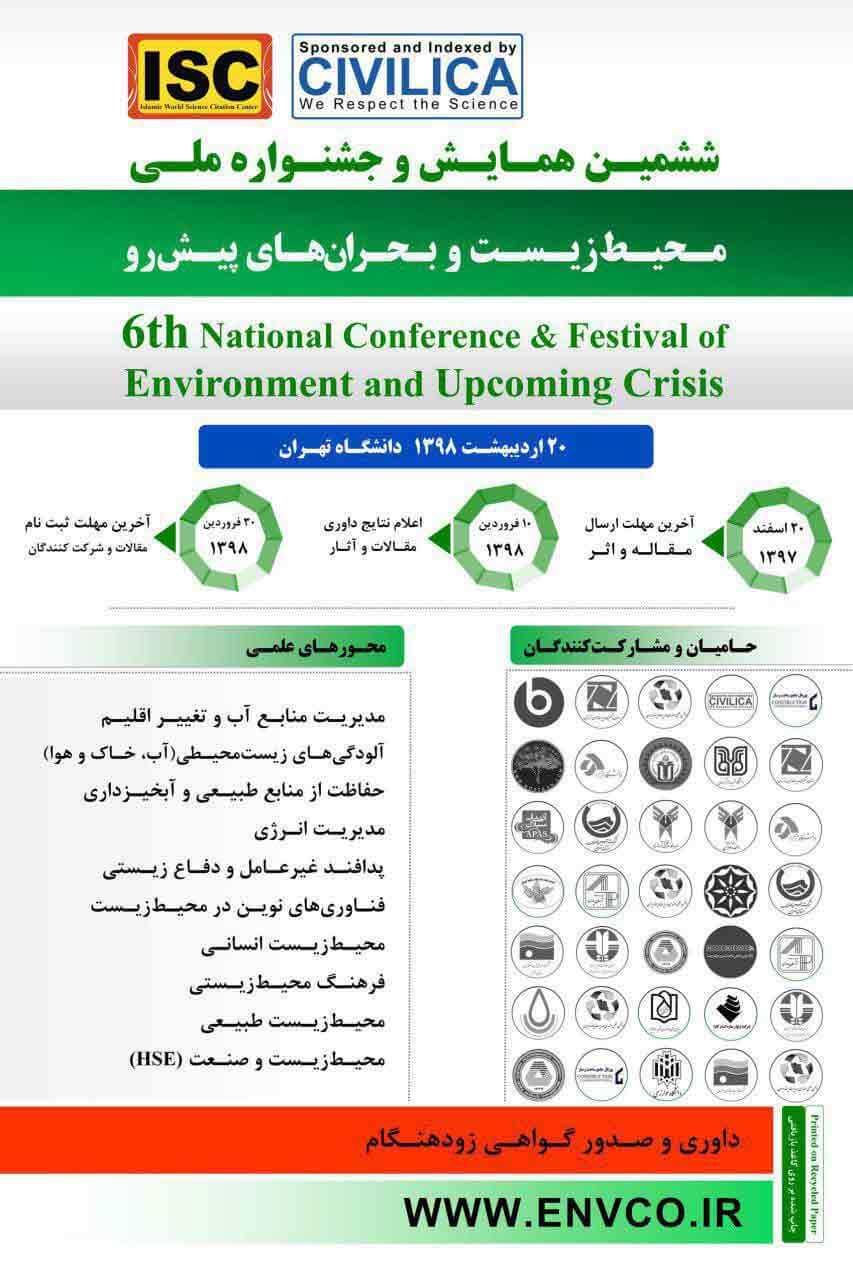 ششمین همایش محیط زیست و بحران های پیش رو