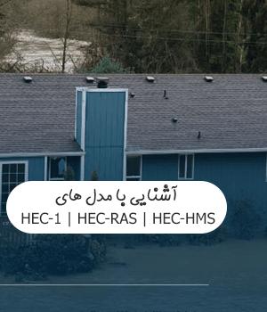 آشنایی با مدل های HEC-1، HEC-RAS و HEC-HMS