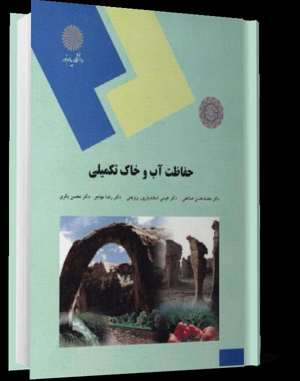 کتاب حفاظت آب و خاک و تکمیلی