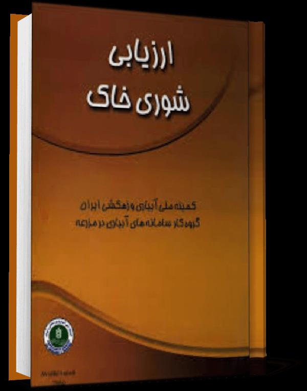 کتاب ارزیابی شوری خاک - کمیته ملی آبیاری و زهکشی