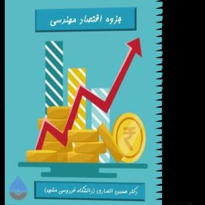 جزوه اقتصاد مهندسی (دکتر حسین انصاری - دانشگاه فردوسی مشهد)