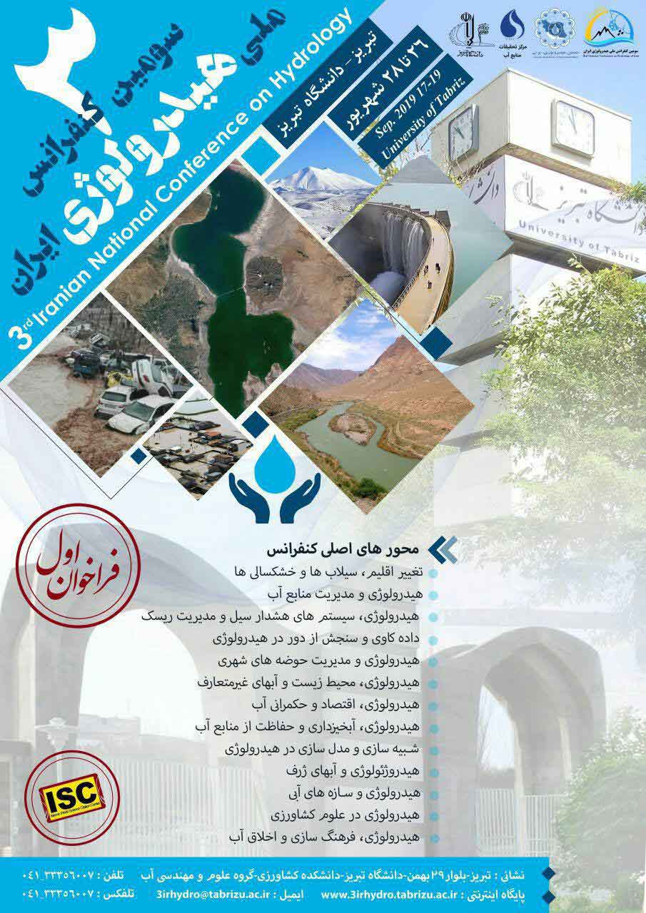 سومین کنفرانس ملی هیدرولوژی ایران