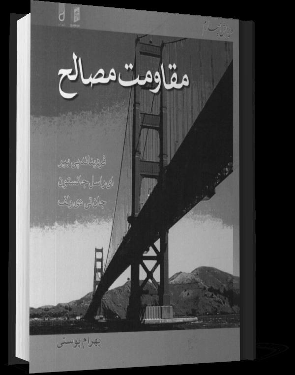 کتاب مقاومت مصالح بیر جانستون + حل المسائل