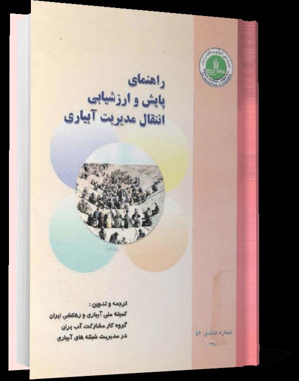 کتاب راهنمای پایش و ارزشیابی انتقال مدیریت آبیاری
