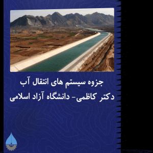 جزوه سیستم های انتقال آب - دکتر کاظمی (دانشگاه آزاد اسلامی)