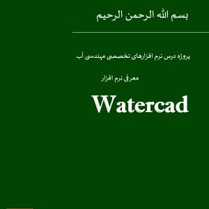 آموزش نرم افزار WaterCAD - آنالیز شبکه های آبرسانی