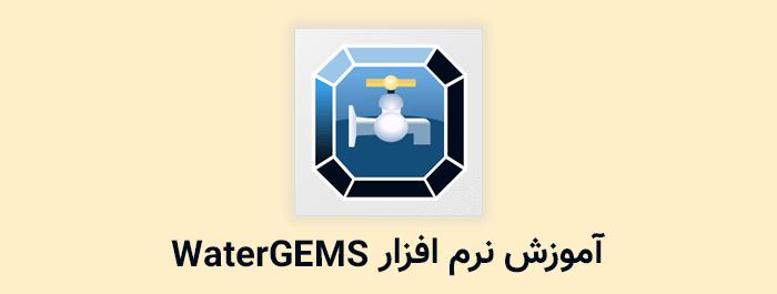 دوره آموزش ویدیویی واترجمز (WaterGEMS) - مسلم یعقوبی