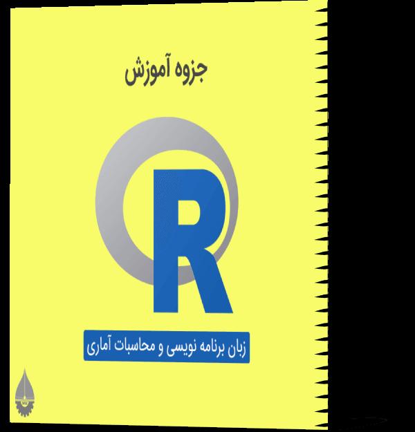 جزوه آموزش R - زبان برنامه نویسی و محاسبات آماری