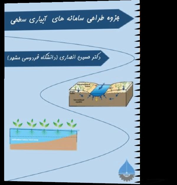 جزوه طراحی سامانه های آبیاری سطحی (دکتر حسین انصاری - دانشگاه فردوسی مشهد)
