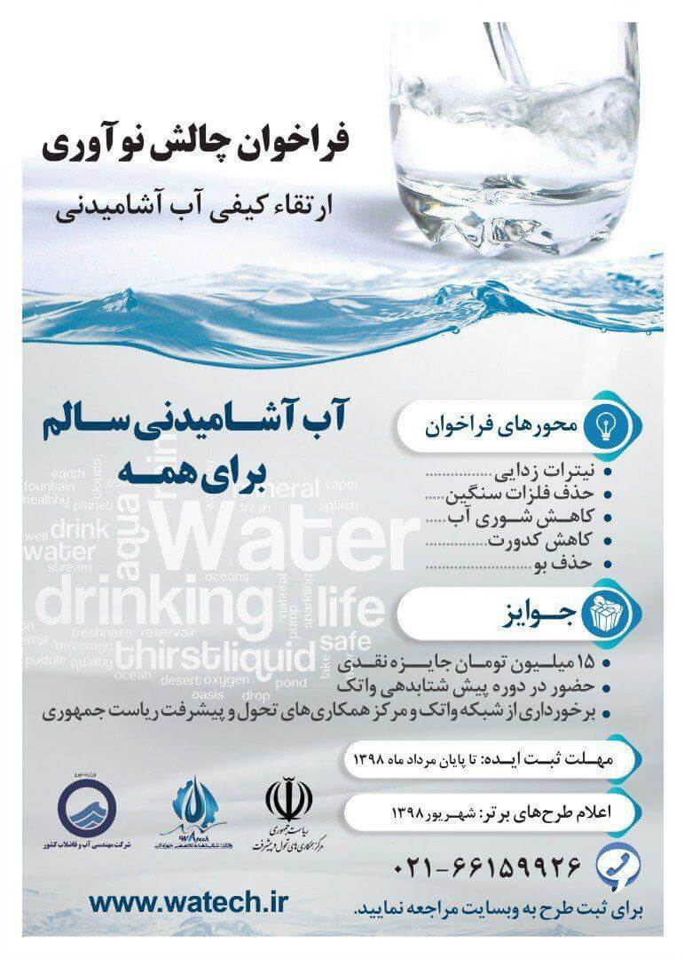 فراخوان چالش نوآوری ارتقای کیفی آب آشامیدنی - آب آشامیدنی برای همه