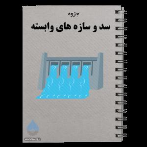 جزوه سد و سازه های وابسته ( دکتر خداشناس - دانشگاه فردوسی مشهد)